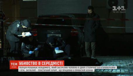 Поліція розшукує невідомого, який застрелив пластичного хірурга у столиці