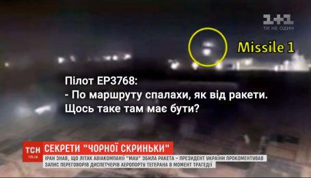 Український літак МАУ збила ракета, і Іран про це знав іще в момент збиття - Зеленський