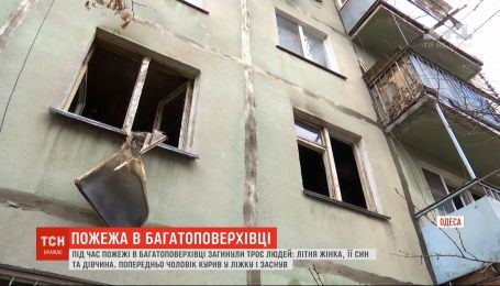 Причиною смертоносної пожежі в одеській багатоповерхівці може бути паління цигарок у ліжку
