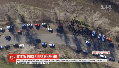 Криворожане пятый год подряд организуют автопробег к месту гибели Кузьмы Скрябина