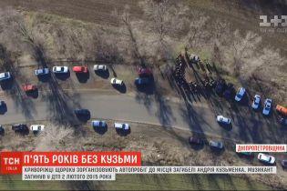 Криворіжці п'ятий рік поспіль організовують автопробіг до місця загибелі Кузьми Скрябіна
