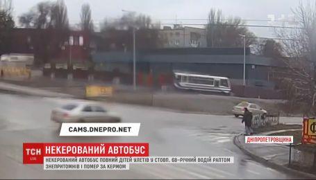Через раптову смерть водія автобус з дітьми влетів у стовп