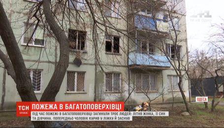 Из-за окурка три человека погибли в пожаре в одесской многоэтажке