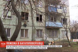Через недопалок троє людей загинули у пожежі в одеській багатоповерхівці