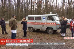 В Житомире мужчина умер в 100 метрах от больницы в санитарной машине