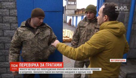 Министр юстиции без предупреждения проинспектировал исправительную колонию в Бердичеве