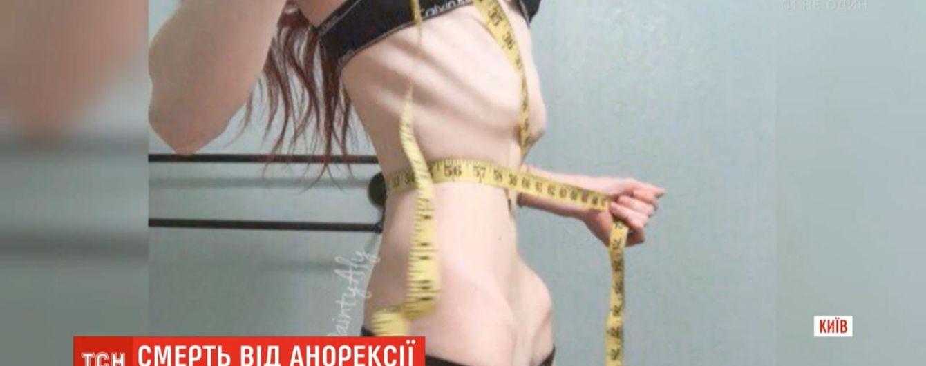 На Прикарпатті від анорексії померла дівчина. У 19 років вона важила 29 кілограмів