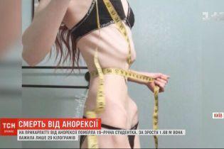 На Прикарпатье от анорексии умерла девушка. В 19 лет она весила 29 килограммов