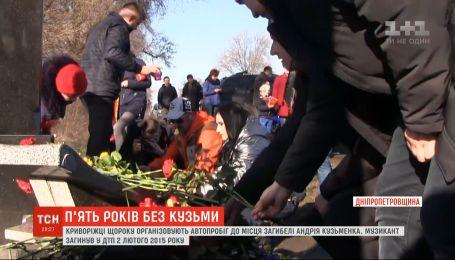 Пять лет без Кузьмы: сторонники музыканта устроили автопробег