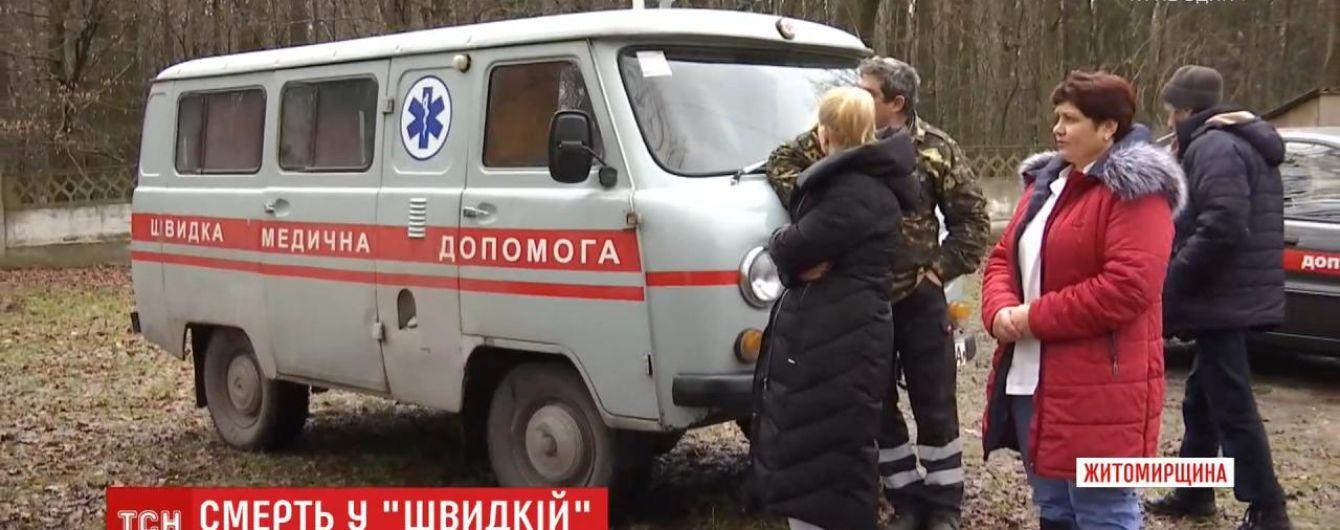 В Житомире мужчина скончался в скорой за 100 метров от больницы. Дочь погибшего обвиняет медиков в халатности