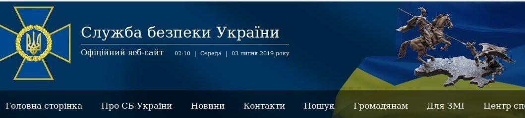 Шапка сайту СБУ_01