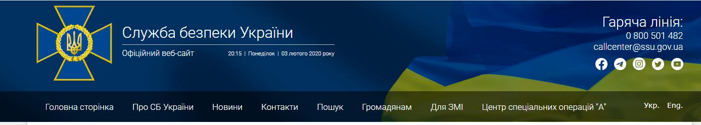 Шапка сайту СБУ_02