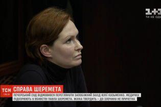 Печерський суд відмовився переглянути запобіжний захід Юлії Кузьменко