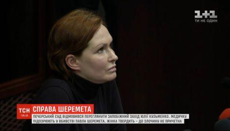 Печерский суд отказался пересмотреть меру пресечения Юлии Кузьменко