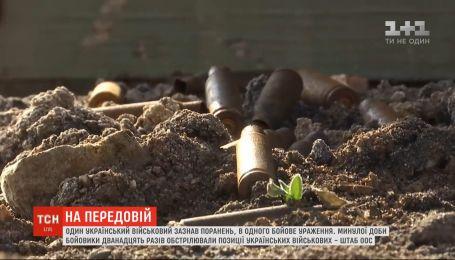 Один украинский военный получил ранения, еще один получил боевое поражение на восточном фронте