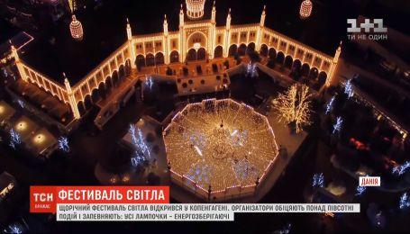 Ежегодный фестиваль света открылся в Копенгагене