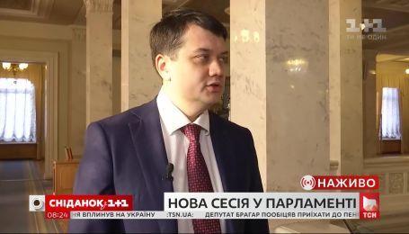 Дмитрий Разумков о повестке дня первого заседания новой сессии – прямое включение из Верховной Рады