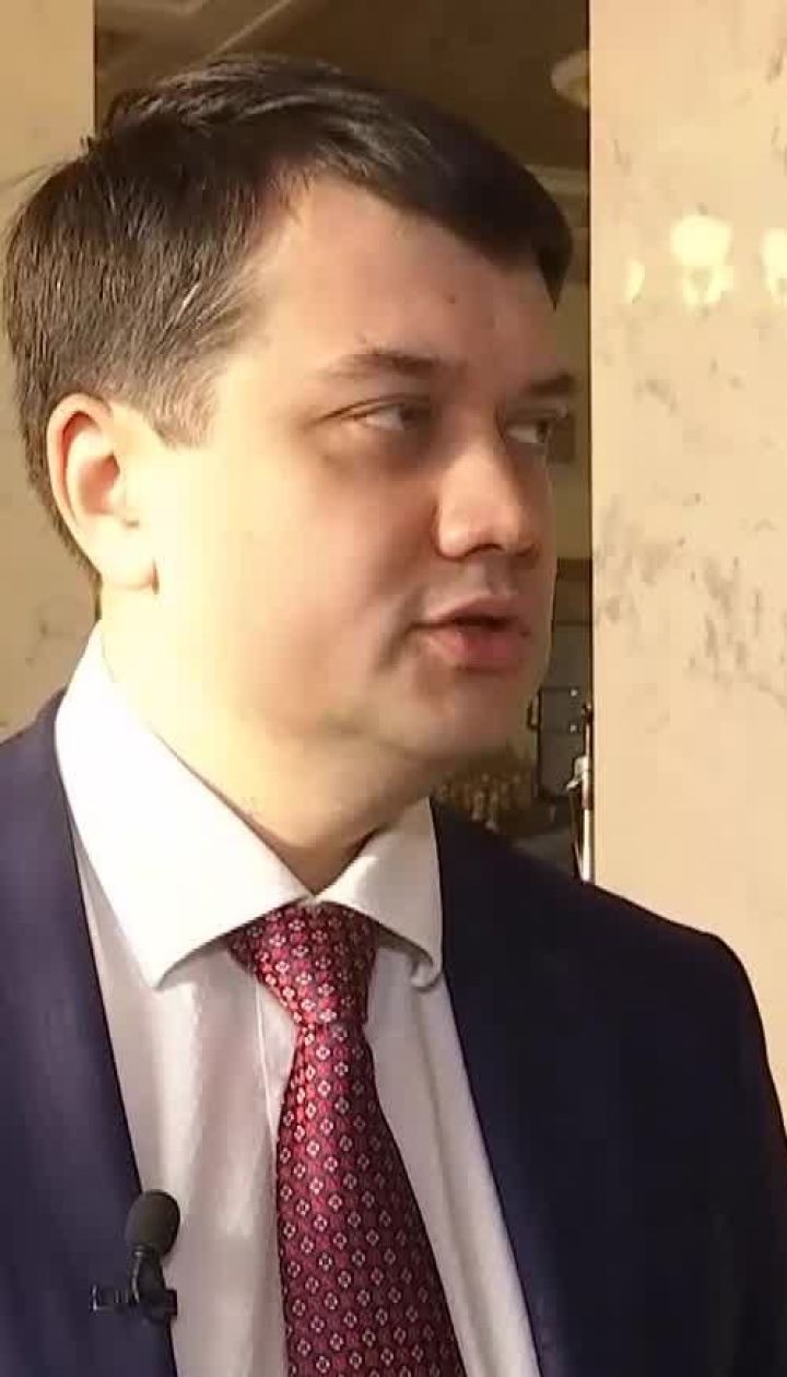 Дмитро Разумков про порядок денний першого засідання нової сесії – пряме включення з Верховної Ради