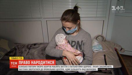 Украинки часто делают аборты, не зная, что диагностированные у их детей пороки излечимы