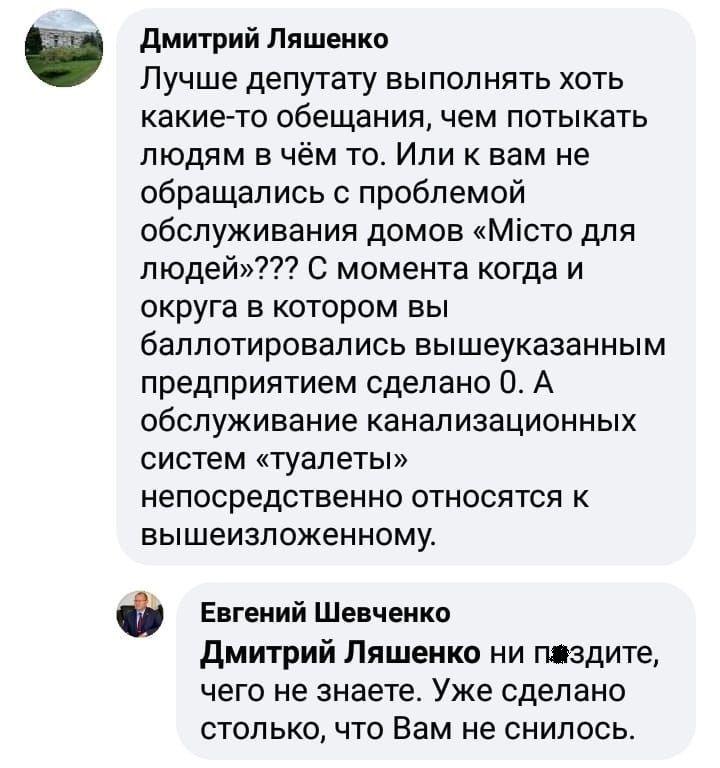 Пости Євгена Шевченка_4