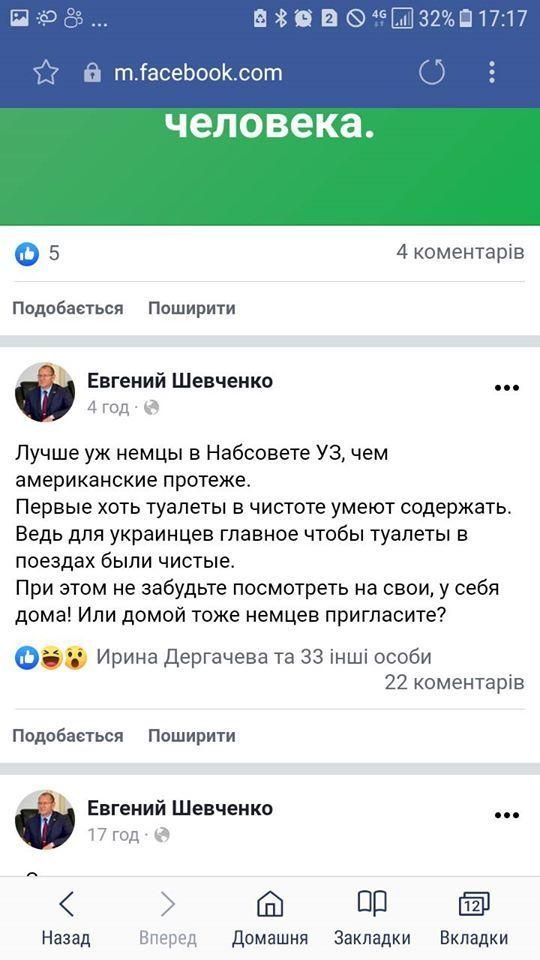 Пости Євгена Шевченка_1