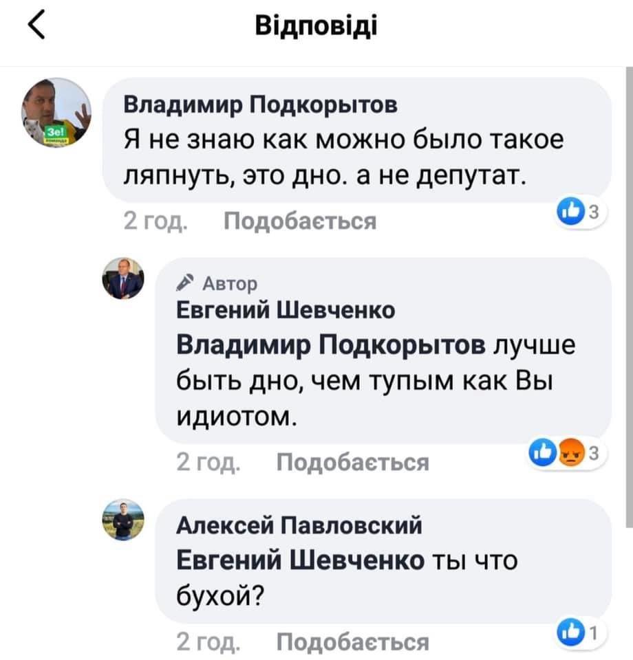 Пости Євгена Шевченка_3