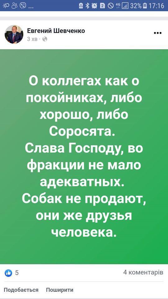 Пости Євгена Шевченка_2