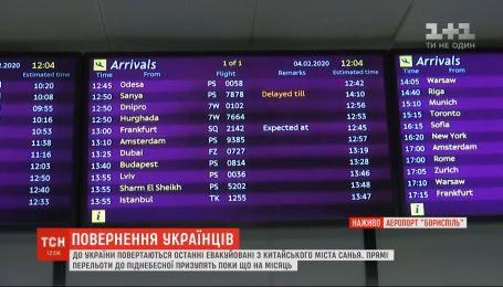 """В аеропорт """"Бориспіль"""" прибуде літак з евакуйованими українцями з Китаю"""