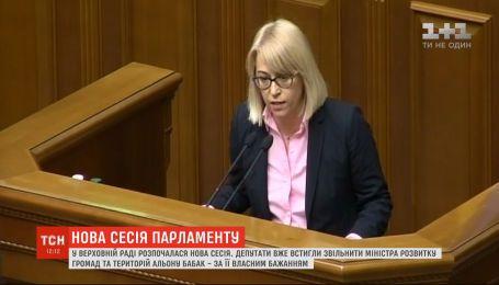 Верховная Рада уволила Алену Бабак с должности министра развития общин и территорий