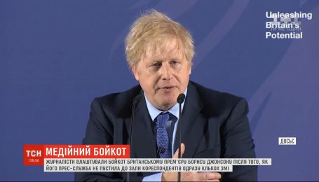 Журналісти влаштували бойкот британському прем'єр-міністру Борису Джонсону