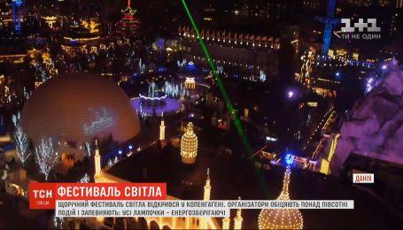 У столиці Данії розпочався щорічний фестиваль світла