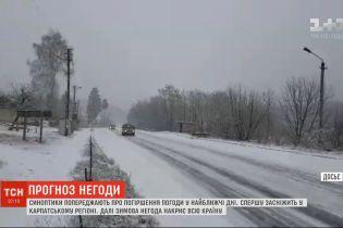 Синоптики та рятувальники попереджають про погіршення погоди в Україні