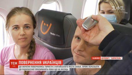 """Евакуйованих з Китаю туристів перевірили у """"Борисполі"""": чи виявили підозру на коронавірус"""