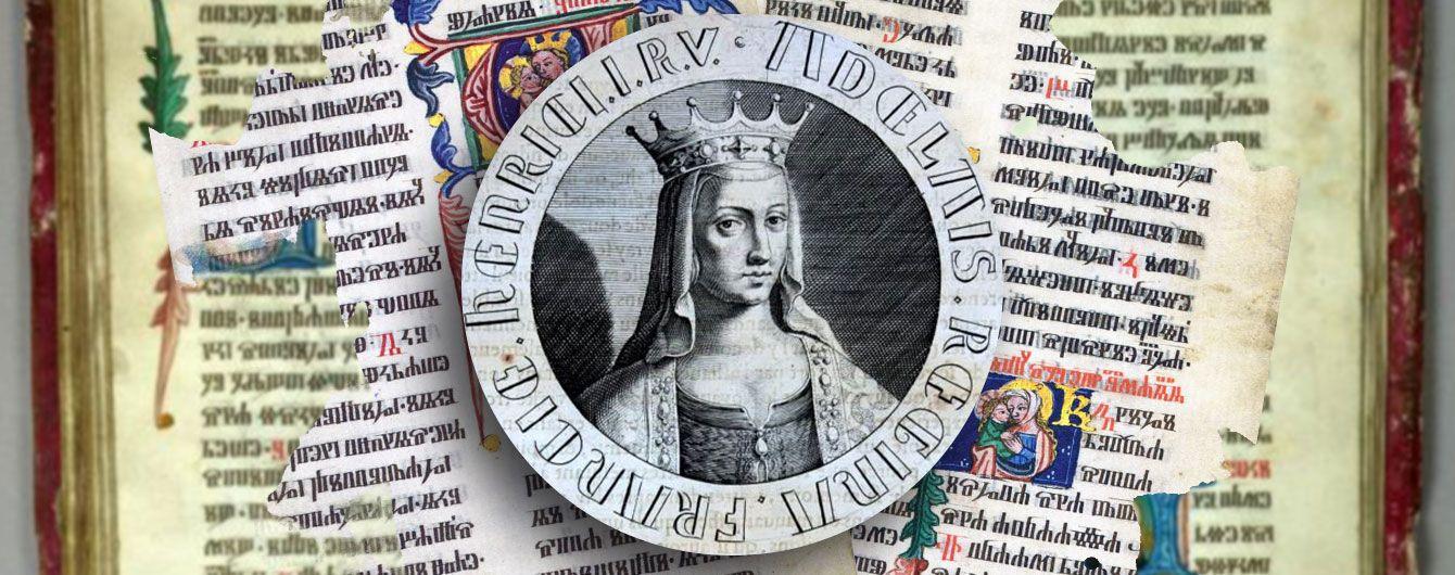 Королева Анна і Реймське Євангеліє єднають Україну зі світом