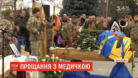 С 33-летней боевой медсестрой Клавдией Сытник попрощались в Харьковской области
