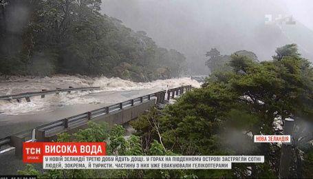 Третю добу у Новій Зеландії безперервно ллють дощі