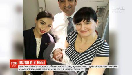 Народила на борту літака: українка успішно прийняла пологи у тайки