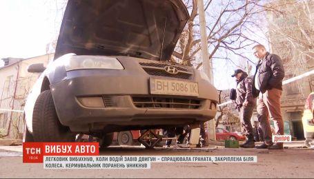 Вибух пролунав у середмісті Дніпра: до авто підприємця невідомий прикріпив гранату