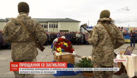 На Харківщині провели в останню путь бойову медсестру, яка загинула від ворожого обстрілу