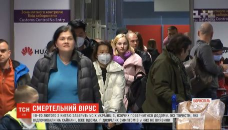 10 февраля из Китая заберут всех украинцев, желающих вернуться домой