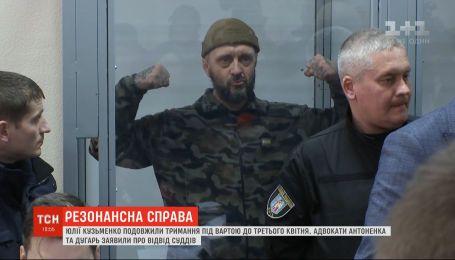 Суд по делу Шеремета: адвокаты Яны Дугарь и Андрея Антоненко объявили отвод судьям