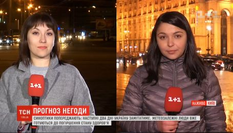 Чи йде обіцяний сніг в регіонах України – дізнавалась ТСН