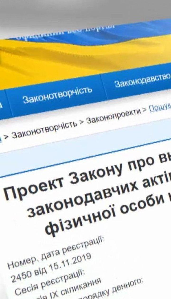 В Україні планують дозволити змінювати по батькові і навіть брати по матері