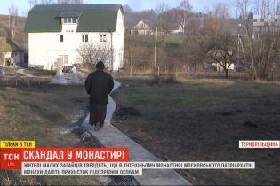 Селяни на Тернопільщині нарікають, що монахи чоловічого монастиря дають прихисток підозрілим особам