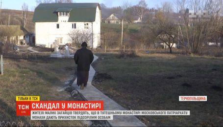 Селяне в Тернопольской области жалуются, что монахи мужского монастыря дают приют подозрительным лицам