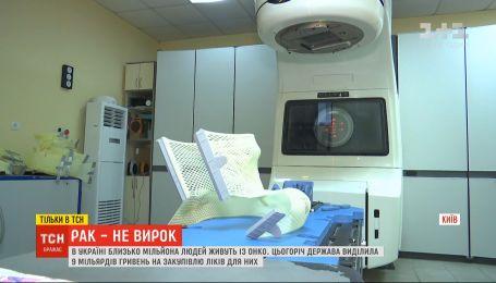 Близько мільйона українців живуть із онко: з якими викликами вони зіштовхуються