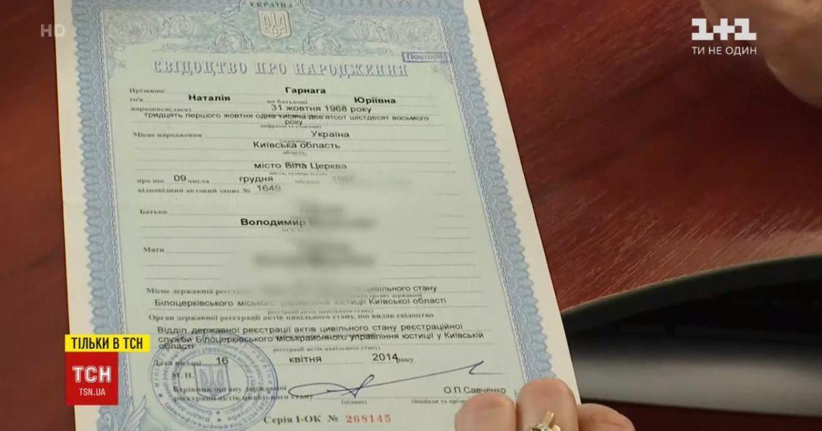 Родилась Владимировной, а стала Юрьевной. Украинцам могут разрешить менять отчество и брать по матери