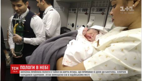 ЛОР-лікарка з України успішно прийняла пологи у тайки просто в літаку