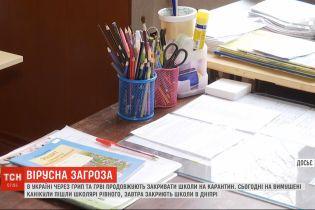 В Україні продовжують масово закривати школи на карантин через грип та ГРВІ