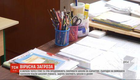 В Украине продолжают массово закрывать школы на карантин из-за гриппа и ОРВИ